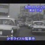少年ライフル魔事件(渋谷銃乱射事件)の犯人は18歳無職少年片桐操!結末や動機は?少年裁判の結果や現在は?【トリハダスクープ】
