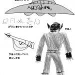 甲府UFO事件とは?昭和50年(1975年)に小学生が宇宙人に遭遇!【世界の何だコレ?!ミステリー】