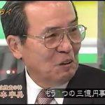 第二の三億円事件!犯人は外国人だった!捜査の経緯や真相?指紋と毛布が証拠に!