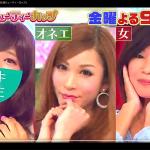 ロンドンハーツ女装男子!Da-iCE・和田颯や超美形オネエ・ベル、東京ホテイソン・たける、ハナコ・秋山がかわいい!画像
